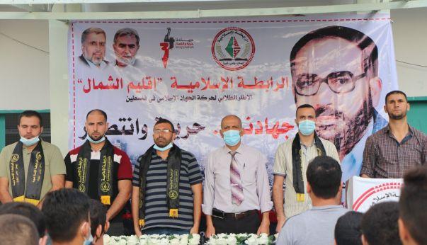 الرابطة الإسلامية تنظم احتفالاً طلابياً في مدرسة عثمان بن عفان شمال غزة .